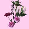 KanjiSamurai