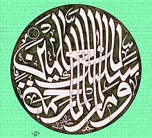 Islamic Calligraphy by HAMID IQBAL KHAN