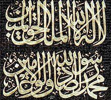 lailah illa ho wal malik by HAMID IQBAL KHAN