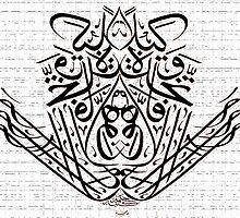 La ilaha illa Ho fatakhizu Wakila by HAMID IQBAL KHAN