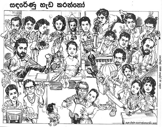 'sandareenu' paper staff anniversary by Channa Gorokgahagoda
