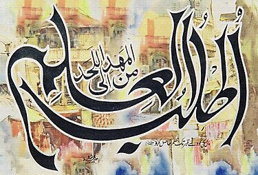 Utlubul Ilm by HAMID IQBAL KHAN