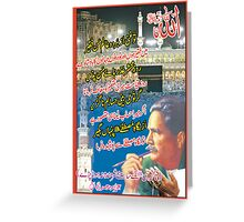 "Tu Ghani az har do aalam""Kalam-e-Iqbal"" Greeting Card"
