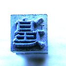 Vintage Japanese Typewriter Key Stamp by souzoucreations