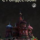 Moscow Russian Merry Christmas by Eric Kempson