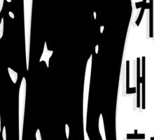 KPOP took my heart in Korean language txt boys vector art Sticker