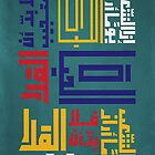 Arabic Calligraphy Saying by Scene | س Beirut - Celine Khairallah