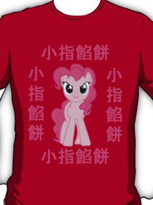 Pinkie Pie Chinese T-Shirt