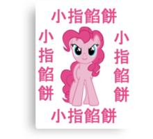 Pinkie Pie Chinese Canvas Print