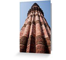 Minaret Perspective Greeting Card