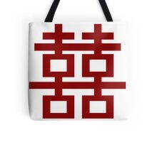 Simple Double Happiness Oriental Wedding Symbol Tote Bag