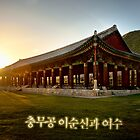 korea marine headquarter 1593 jinnamgwan by wulfman65