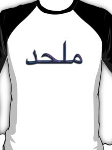 Atheist in Arabic T-Shirt