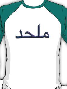 Atheist in Arabic T-Shirt