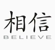 Chinese Symbol for Believe T-Shirt Kids Clothes