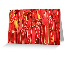 Lots of little... prayer ribbons? Greeting Card