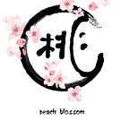 【2000+ views】Peach Blossoms with Chinese Calligraphy by Ruo7in