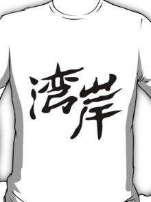 Wangan Route 1 T-Shirt