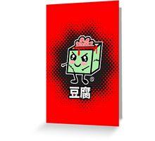 Tofu Zombie Greeting Card