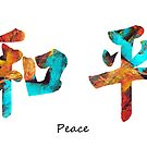 Chinese Symbol - Peace Sign 3 by Sharon Cummings