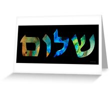 Shalom 16 - Jewish Hebrew Peace Letters Greeting Card
