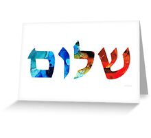 Shalom 14 - Jewish Hebrew Peace Letters Greeting Card