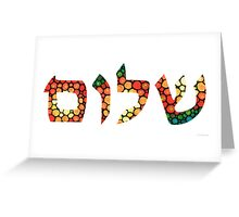 Shalom 9 - Jewish Hebrew Peace Letters Greeting Card