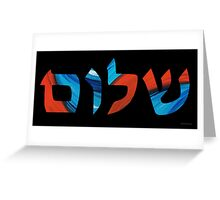 Shalom 8 - Jewish Hebrew Peace Letters Greeting Card