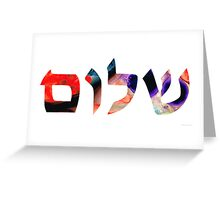 Shalom 4 - Jewish Hebrew Peace Letters Greeting Card