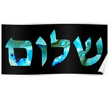 Shalom 2 - Jewish Hebrew Peace Letters Poster