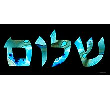 Shalom 2 - Jewish Hebrew Peace Letters Photographic Print