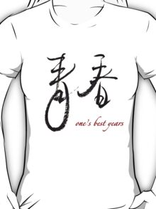 """【4000+ views】""""It's lucky to meet you at my best years."""" T-Shirt"""