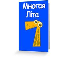 Ukrainian Birthday Card, Ukraine Greeting Greeting Card