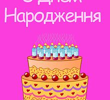 Ukrainian Birthday card, З Днем Народження by blueyell