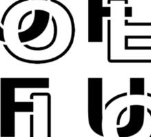 TofutOfutoFutofU Sticker