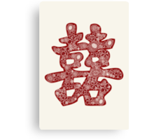 "Floral Papercut ""Double Happiness"" Symbol Canvas Print"
