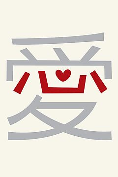 Chinese &quot;Ai&quot; / Love &amp; Heart &quot;Xin&quot; (Small) by fatfatin