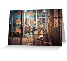 Hutong Greeting Card