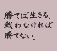 "Shingeki no kyojin Mikasa ""If I win, I live. Unless I fight, I can not win."" by KanjiSamurai"