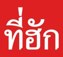 Tee-hak ~ Beloved in Thai Isan Language by iloveisaan