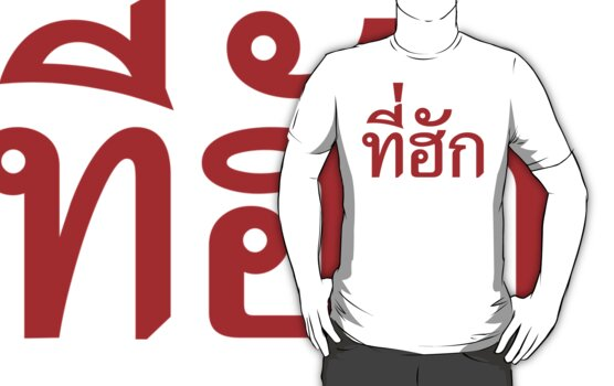 Tee-hak ~ Beloved in Thai Isan Language by iloveisaan