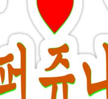 ㋡♥♫SaRangHaeYo(I Love You) K-Pop Boy Band-Super Junior Clothing & Stickers♪♥㋡ Sticker