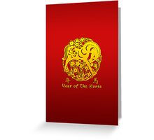 Year of The Horse Papercut Greeting Card