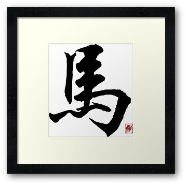 Chinese Zodiac Sign of The Horse by ChineseZodiac