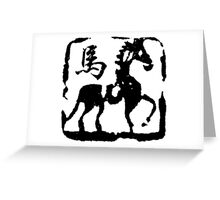 Year of The Horse Abstract Greeting Card