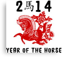 Year of The Horse 2014 Papercut Canvas Print