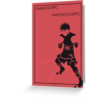 Ippo Greeting Card