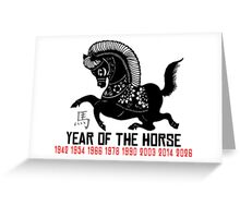 Chinese Zodiac Horse - Year of The Horse Paper Cut Greeting Card