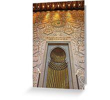 Al-Mihrab Greeting Card