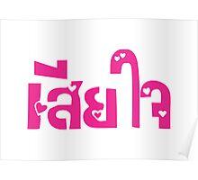 Very Sorry ~ Sia Jai in Thai Language Script Poster